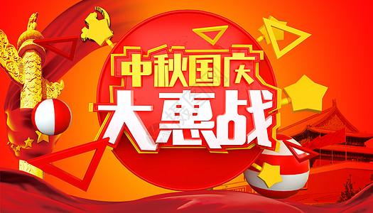中秋国庆特惠图片