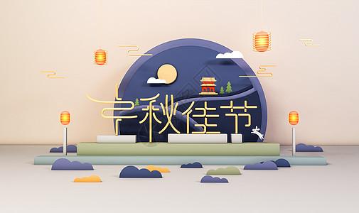 中秋佳节banner图片