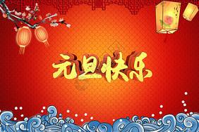 迎中秋庆国庆图片