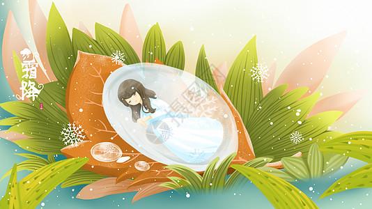 秋季卡霜降节气图片
