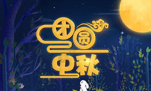 中秋节团圆图片