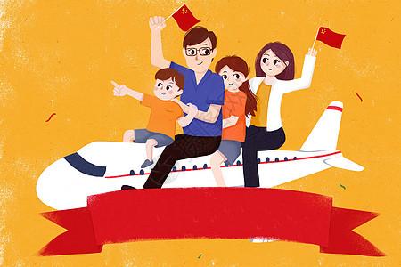 国庆出境游创意插画图片