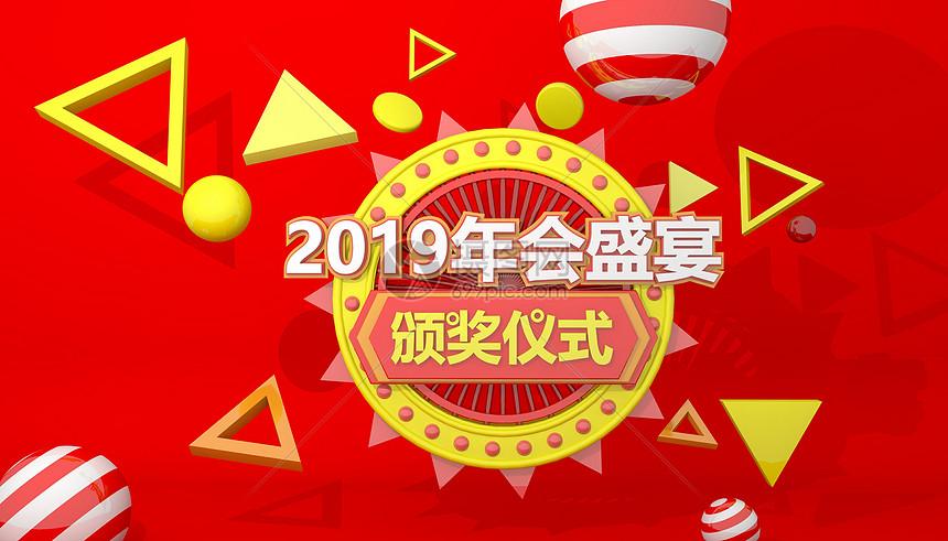 2019年会盛宴图片
