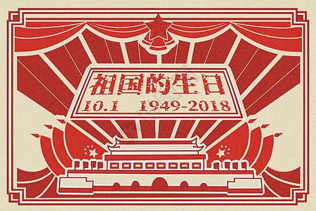 十一国庆节红色大字报风图片