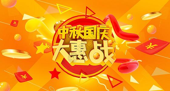 中秋国庆大惠战图片