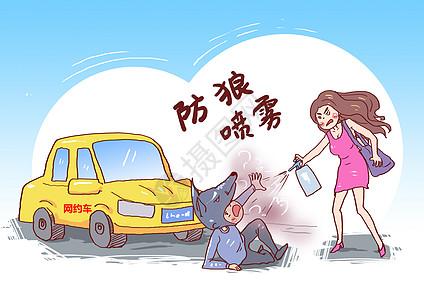 女子打车遇危险防狼喷雾漫画图片