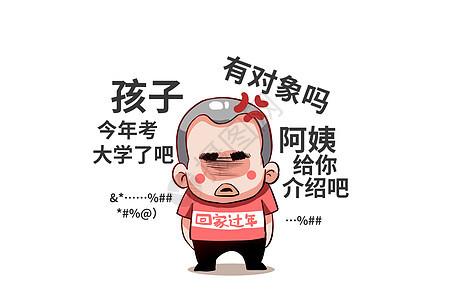 乐福小子卡通形象见亲戚配图图片