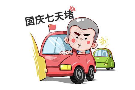 乐福小子卡通形象国庆节配图图片