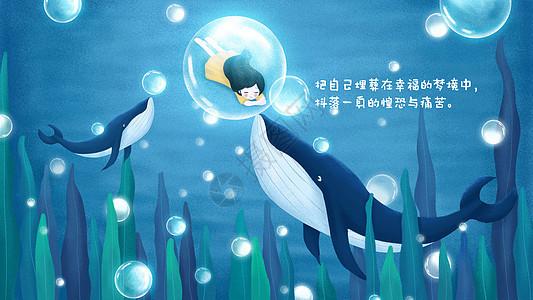 蓝色鲸梦图片