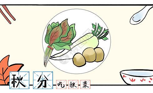 秋分之吃秋菜图片