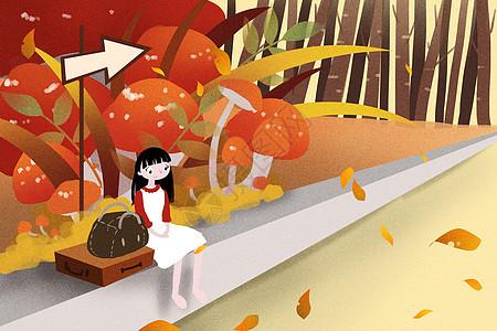 出发去秋游图片