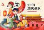 国庆节 插画图片