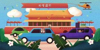 国庆节旅游图片