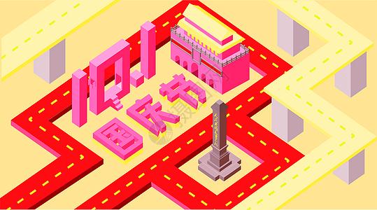 十一国庆节2.5D矢量插画图片