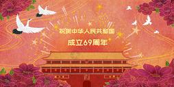 庆祝国庆69周年图片