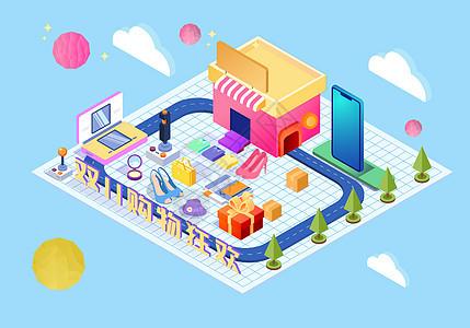 双11购物立体插画图片