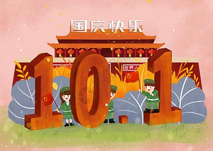 国庆节快乐图片