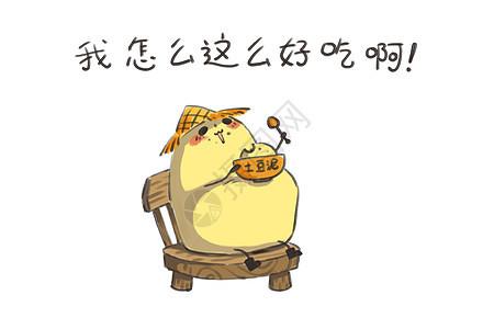 小土豆卡通形象好吃开心配图图片