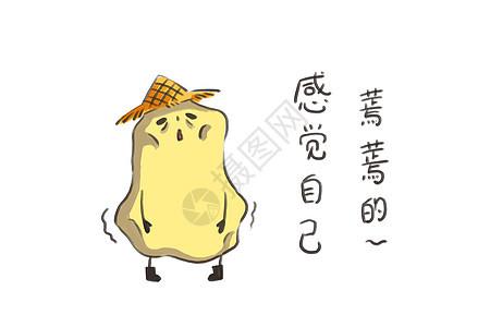 小土豆卡通形象憔悴配图图片