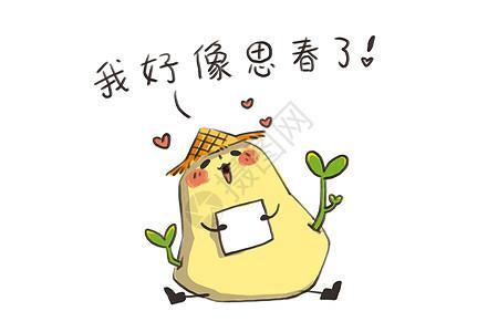 小土豆卡通形象思春配图图片