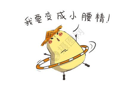 小土豆卡通形象转呼啦圈配图图片
