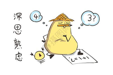 小土豆卡通形象深思熟虑配图图片