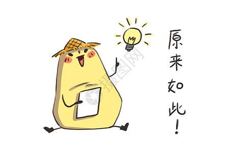 小土豆卡通形象原来如此配图图片