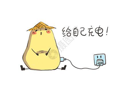 小土豆卡通形象充电配图图片