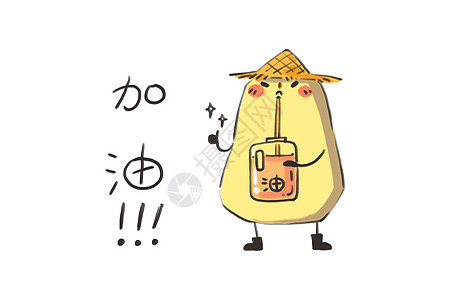 小土豆卡通形象加油配图图片