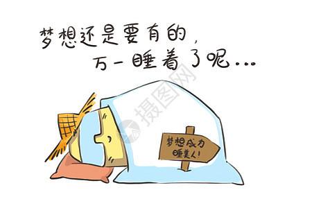 小土豆卡通形象睡觉配图图片