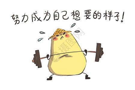 小土豆卡通形象健身配图图片