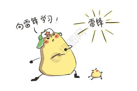 小土豆卡通形象向雷锋学习配图图片