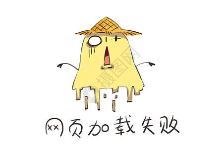 小土豆卡通形象网页加载失败配图图片