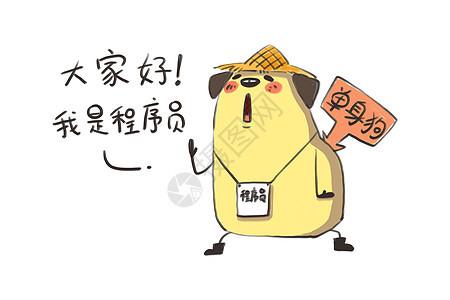小土豆卡通形象程序员配图图片