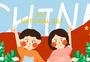国庆节卡通插画图片