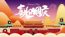 国庆佳节插画图片