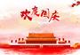 国庆喜庆背景图片