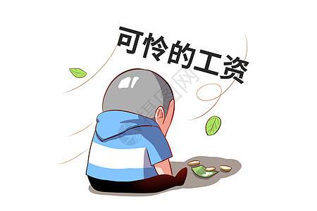 乐福小子卡通形象发工资配图图片