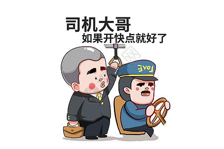 乐福小子卡通形象乘公交车配图图片