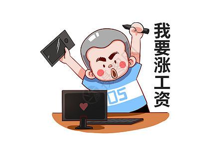 乐福小子卡通形象涨工资配图图片