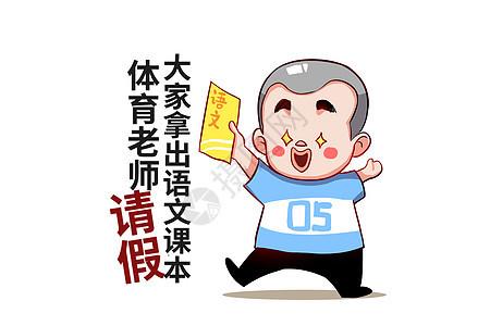 乐福小子卡通形象调课配图图片