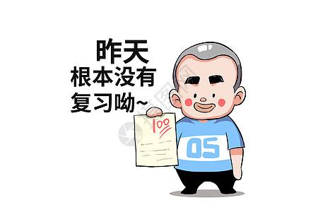 乐福小子卡通形象考试满分配图图片