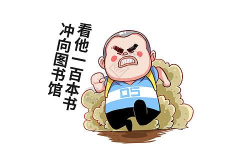 乐福小子卡通形象看书配图图片