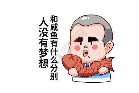 乐福小子卡通形象咸鱼配图图片