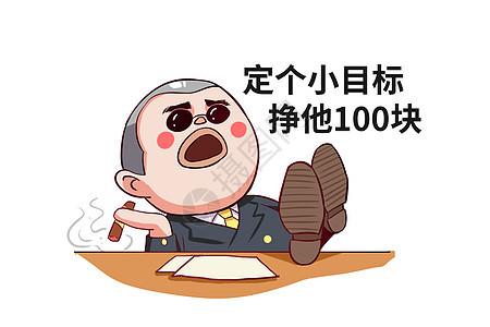 乐福小子卡通形象定目标配图图片