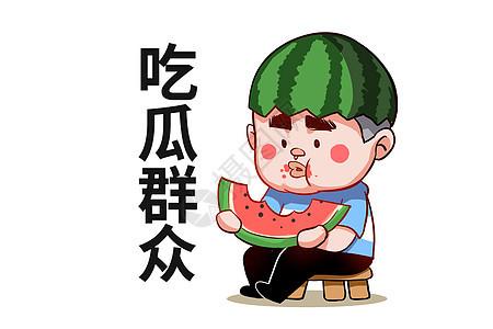 乐福小子卡通形象吃瓜群众配图图片