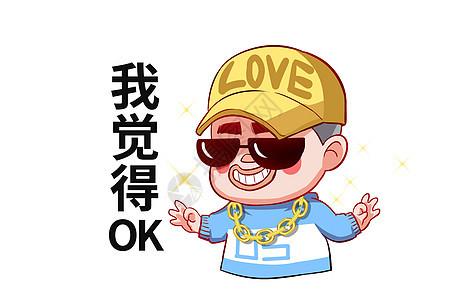 乐福小子卡通形象我觉得OK配图图片