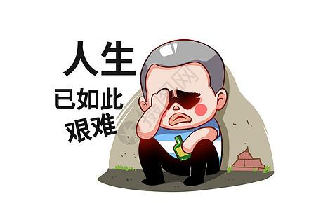 乐福小子卡通形象思考人生配图图片
