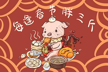 猪年胖胖喔图片
