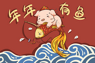 猪年年年有鱼图片